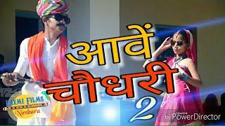 Rajsthani No.1 Dj Song 2017 CHOUDHARY (Aave) 2 ! चौधरी (आवे) 2 ! Marwari का अब तक सबसे सुपरहिट !