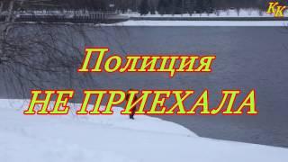 Константин Кузьмин. Багрильщики в Братеево, или Полиция АУ-У-У !!!