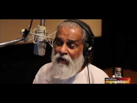 K J Yesudas Tharangini Ayyappa Devotional Album 2016Ayyanallatheyaru !