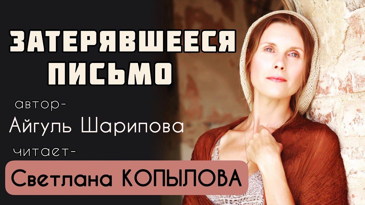 Письмо было вскрыто через 28 лет… Айгуль Шарипова «Затерявшееся письмо» читает Светлана Копылова
