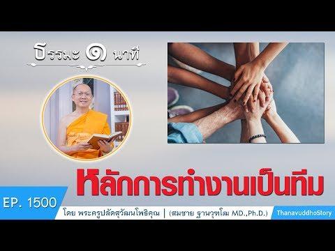 หลักการทำงานเป็นทีม | ธรรมะ 1 นาที | EP 1500 | 26-04-63 | ThanavuddhoStory