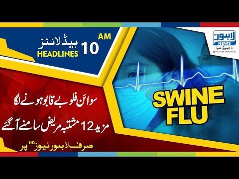 10 AM Headlines Lahore News HD - 21 January 2018