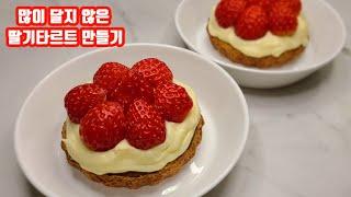 많이 달지 않은 딸기타르트 만들기  Strawberry…