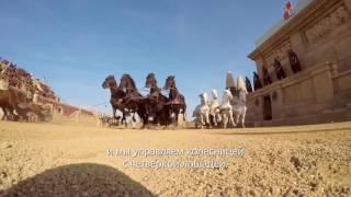 Бен Гур 2016  Фитчуретка о съемках гонки на колесницах