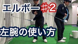 左肘も少し曲げるとスイングに柔らかさが出る♯2(エルボーコントロールで覚えるゴルフスイング) thumbnail