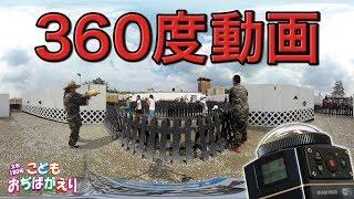 【360度動画】こどもおぢばがえり(2017)