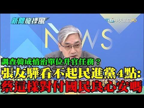【精彩】調查韓成情治單位升官任務?張友驊看不起民進黨「這4點」 怒批:蔡這樣對付自己國民良心安嗎?