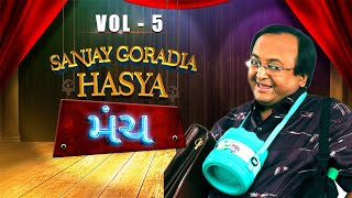 Sanjay Goradia Hasya Manch Vol. 5 : Best Comedy Scenes Compilation from Superhit Gujarati Natak