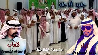 جديد الدحه 2021/ كلمات الشاعر :عبدالله محمد المسعودي.  لحن واداء / حامدالمسعودي