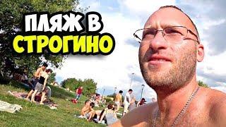 Смотреть видео Жарим курочку    Обзор пляжа в Строгино в Москве    Как отдыхающие на пляже нарушают порядок в 2018 онлайн