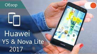 Огляд Huawei Y5 2017 і Nova lite 2017 ▶️ Недорогі, але збалансовані