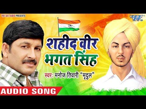 manoj-tiwari-(-2019-)-दर्दभरा-देश-भक्ति-गीत-||-shaheed-veer-bhagat-singh-||-desh-bhakti-songs