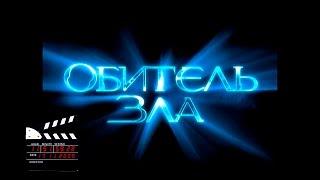 Русский трейлер к фильму Обитель зла/Resident Evil (2002)