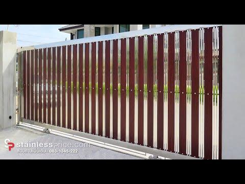 ประตูรั้วบ้าน แบบที่ได้รับความนิยมสูงสุดอยู่ในขณะนี้