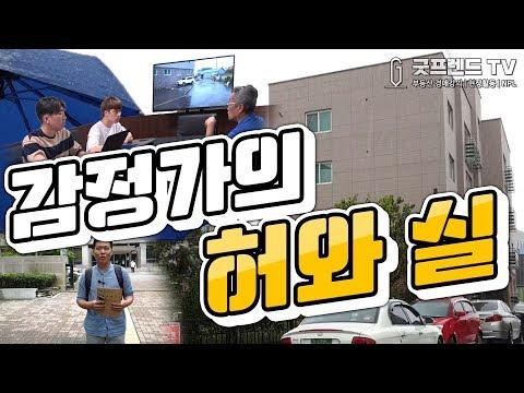 [굿프렌드TV] 경매 프로는 원칙대로 행동한다 부동산전문채널