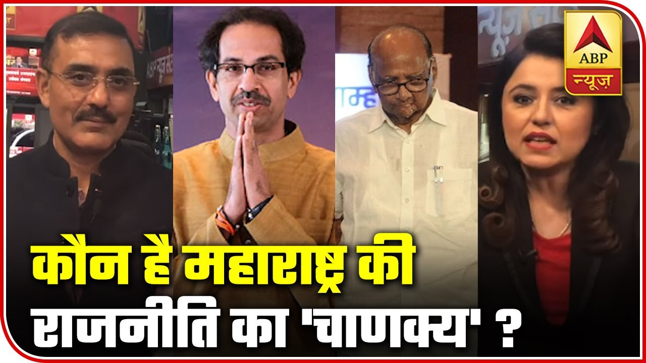Chanakya Of Politics In Maharashtra: Sharad Pawar!   ABP News