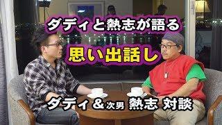 今回は父である清志さんと次男 熱志さんの対談の様子を配信致します。 ...