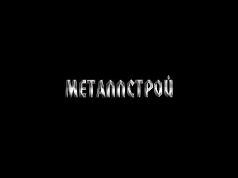 ООО «МЕТАЛЛСТРОЙ» - профлист, металлочерепица, гладкий лист и аксессуары для кровли.