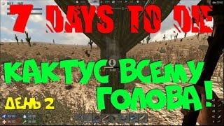 7 Days to Die ► Крафтим топоры, прокачиваем крафт