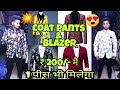 Cheapest Coat Pant Blazers Wholesale & Retail Market | 1 के दाम मे 2 खरीदे | Gandhi Nagar.