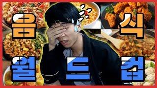 [룩삼] 룩삼이 제일 좋아하는 음식은~? - 음식월드컵