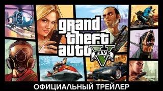 Grand Theft Auto V: Официальный трейлер