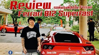 ZauZ Ep.46 ตอน Review Ferrari 812 Superfast รถที่แรงที่สุดในตระกูล Ferrari!!!