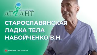 Семинар по костоправству профессора Набойченко В.Н. - Старославянская ладка тела