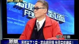 20111227 李敖 陳文茜 新聞面對面 1/4