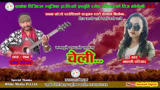 New Teej Song 2074/2017 || Cheli || Malati Pariyar, Ramesh Pariyar