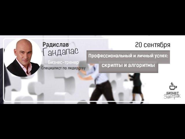 """Радислав Гандапас """"Бизнес завтрак""""на тему:""""Профессиональный и личный успех:скрипты и алгоритмы"""""""