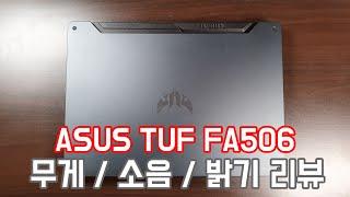 ASUS FA506(르누아르)  터프 게이밍 노트북 리…