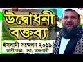 উদ্বোধনী বক্তব্য দিলেন আব্দুর রাজ্জাক বিন ইউসুফ | Sheikh Abdur Razzak Bin Yousuf | 2019
