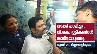 June 22 News in Pics   Mathrubhumi