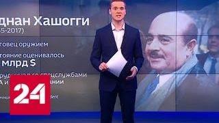 Исчезновение журналиста грозит испортить отношения Саудовской Аравии и США - Россия 24
