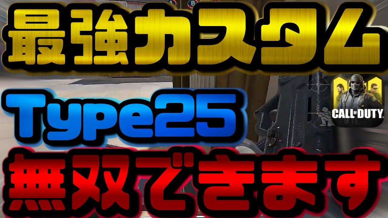 【CoDモバイル】Type25強すぎてレジェ帯で無双してきたww【CoDMobile】