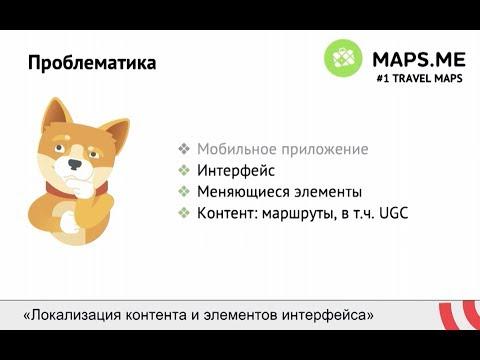 Локализация контента и элементов интерфейса, Алина Красавина  / PyDaCon Meetup