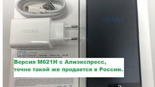 Meizu M5 note M621H  Распаковка  Обзор коротко