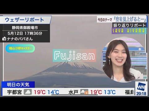 Yes! Japanese Fujisan