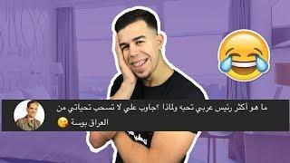 من هو أكثر رئيس عربي أحبه  ؟ | إسألني