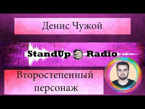 Денис Чужой - Второстепенный персонаж