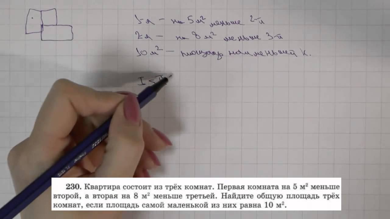 Решение задач 5 классов н.я.виленкин n