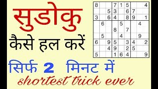 how to solve suḋoku shortest trick in hindi