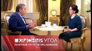 Красный угол с Еленой Шаройкиной. В гостях Игорь Ашманов