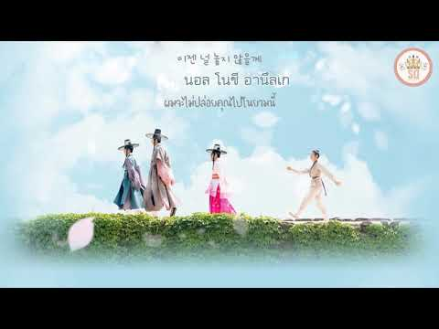 Download ♡ | KARAOKE-THAISUB | MAKTUB & LEE RAON – WITH YOU OST.FLOWER CREW:JOSEON MARRIAGE AGENCY PART 4 Mp4 baru