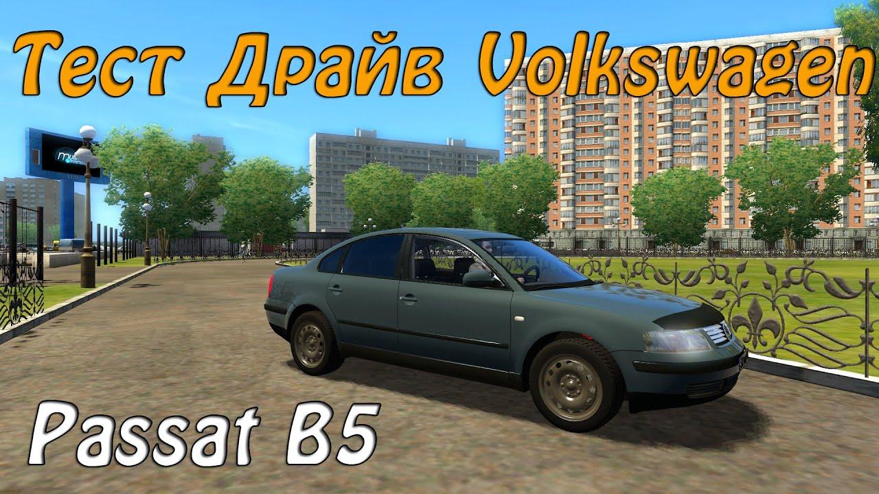авто для 3d инструктор 2.2.7 volkswagen b3