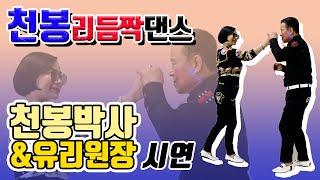 천봉리듬짝댄스, 천봉박사&유리원장, ☎ 010-…