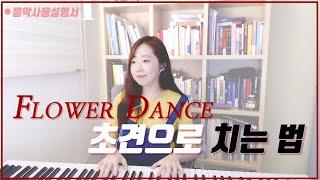 🎹초견 연습은 이렇게! - 플라워댄스(Flower dance) 피아노로 쳐보기
