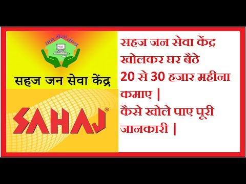 How to open sahaj jan seva kendra free in hindi