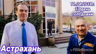Смотреть видео ГОЛОДОВКА, ПИКЕТИРОВАНИЕ, ЗАДЕРЖАНИЕ НОВИКОВА В МОСКВЕ онлайн